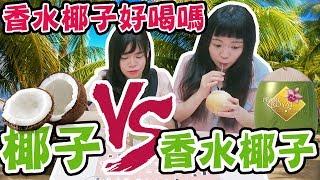 【開箱試喝】香水椰子VS新鮮椰子 調配新鮮椰奶結果吐奶? Pearl Royal珀綠雅 泰國罐裝香水椰子水|可可酒精