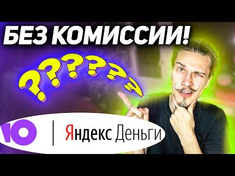 Как вывести деньги с Юмани (Яндекс Деньги) БЕЗ комиссии/Как перевести деньги YooMoney на карту без %