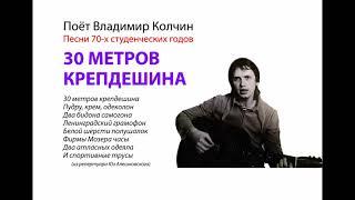 Скачать Владимир Колчин ТРИДЦАТЬ МЕТРОВ КРЕПДЕШИНА