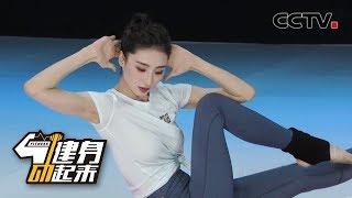[健身动起来]20191231 我们都是追梦人| CCTV体育