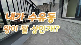 강북구수유동신축빌라/역세권에 대형평수 모든걸 다 가진 …
