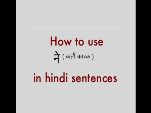 Learn Hindi Lesson 67 क रक Case Part 1 Youtube