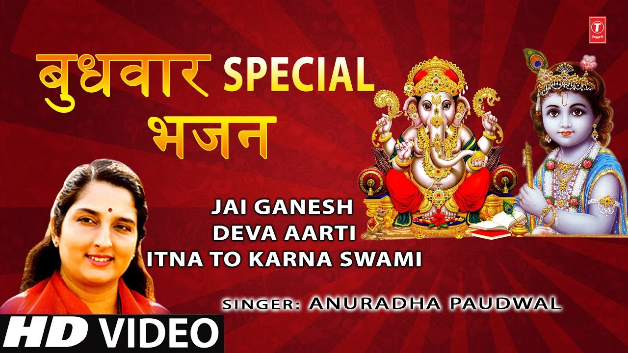 बुधवार Special भजन I ANURADHA PAUDWAL I Jai Ganesh Deva Aarti, Itna To  Karna Swami Krishna Bhajan