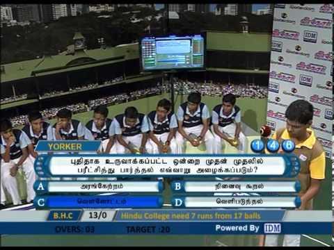 Quiz T20 2013: Hindu vs Wesley