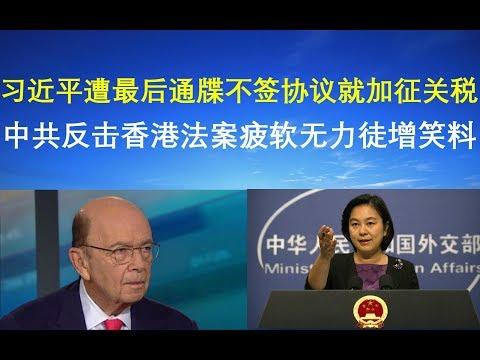 宝胜政论:习近平遭最后通牒不签协议就加征关税、中共反击香港法案疲软无力徒增笑料