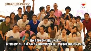平成28年度東京ライフ・ワーク・バランス認定企業取組紹介 株式会社アオアクア