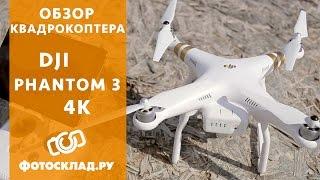 видео Квадрокоптер DJI Phantom с камерой 4k
