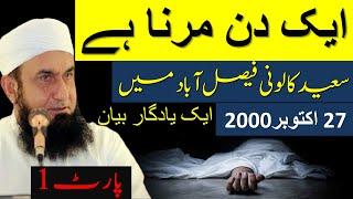 Aik Din Marna Hai Part 1 | Maulana Tariq Jameel ❙ Yadgaar Bayan Oct. 2000 FSD | Itaat TV Official