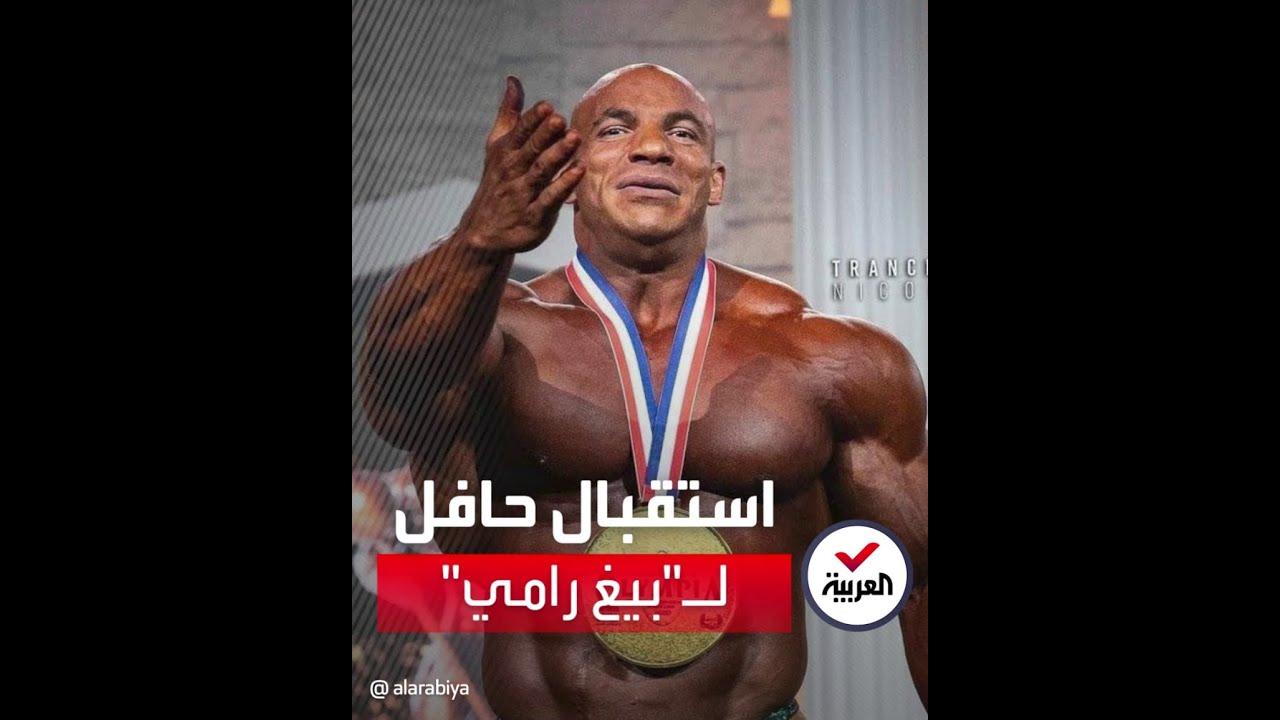 استقبال حافل لـ-بيغ رامي- في مصر بعد عودته بطلا لمستر أولمبيا لكمال الأجسام للعام الثاني  - نشر قبل 2 ساعة