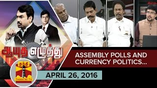 Ayutha Ezhuthu : Assembly Elections and Currency Politics...(26/04/2016)   Thanthi TV