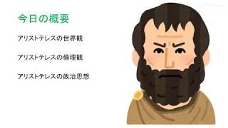 高校倫理 その17 アリストテレス ギリシア哲学 その5
