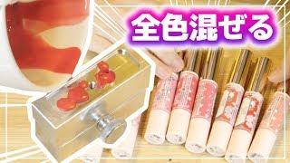 【手作りメイク】CANMAKEのリップを全色混ぜてオリジナルリップを作ってみた結果♡Bite Lip Lab 再現