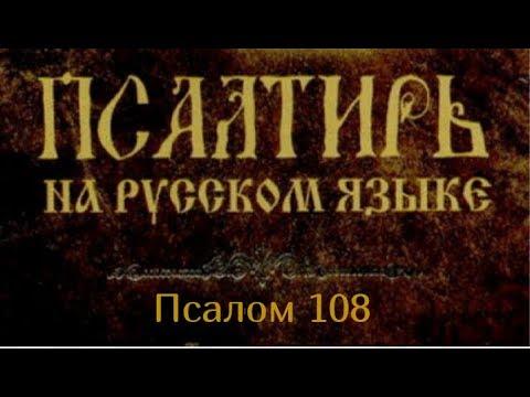 Псалом 108