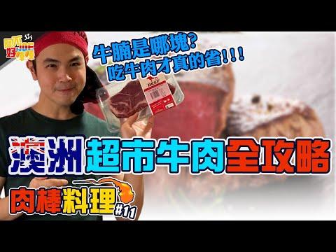 終於知道買哪塊肉!澳洲牛肉詳解┃阿不JOE好棒棒#11