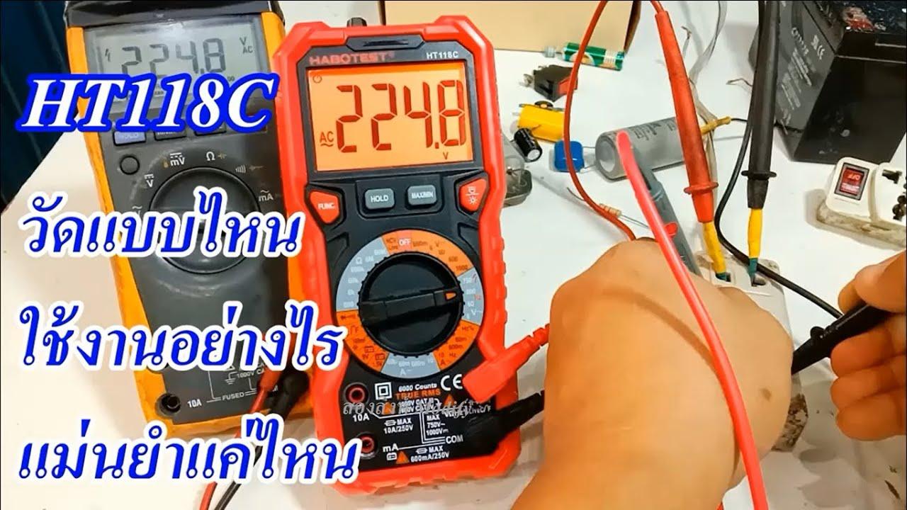 แนะนำวิธีการวัด และการใช้งานดิจิตอลมัลติมิเตอร์ HT118C