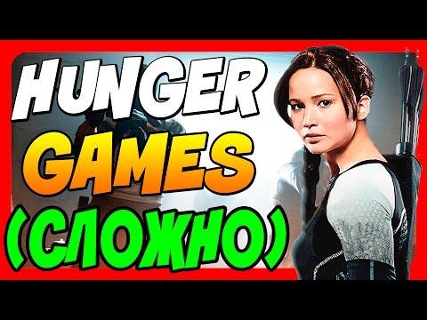 ГОЛОДНЫЕ ИГРЫ (Hunger Games) В CS:GO