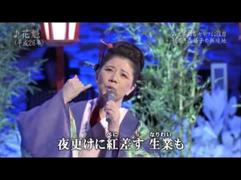 花魁 森昌子 Mori Masako
