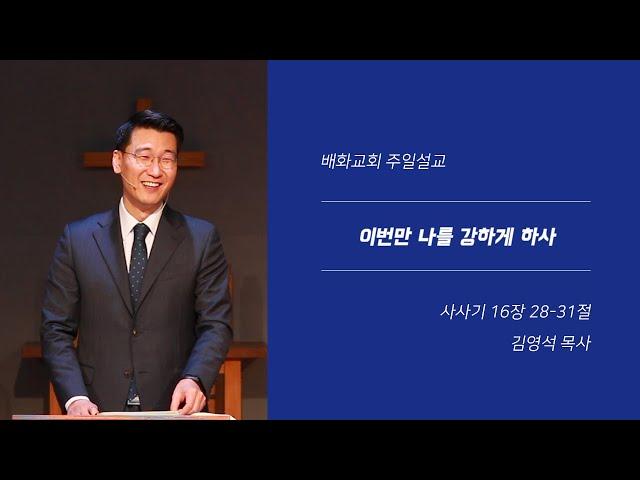 20200119 이번만 나를 강하게 하사(삿 16장 28-31절) / 김영석 목사