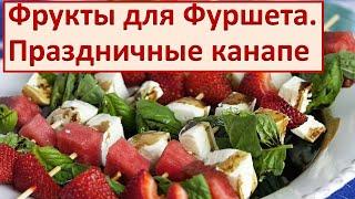 видео Канапе с креветками: разнообразные полезные рецепты