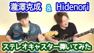 【Hidenori&瀧澤克成】Stereocaster弾いてみた