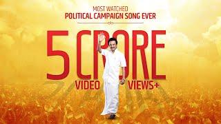 Stalindhaan Vararu Vidiyal Thara Poraru: Official Campaign Song