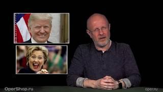 Гоблин - Про сияющую демократию США и её занимательные особенности