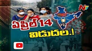 భారత్ ఇపుడు ఏ దశలో ఉంది? | Special Story over Lockdown in India | NTV Story Board