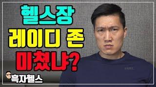 [흑자헬스] 헬스장 레이디 존 미쳤냐??!!!