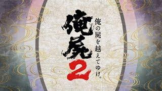 2014年7月17日発売予定『俺の屍を越えてゆけ2』(PS Vita/ PS Vita TV) ▽公式サイト http://www.jp.playstation.com/scej/title/oreshika/2/ ▽関連映像 ...