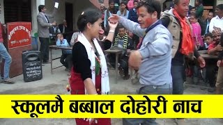 स्कुलमै जम्यो खतरा दोहोरि नाच || Joint Dance at School, Kurgha Gulmi