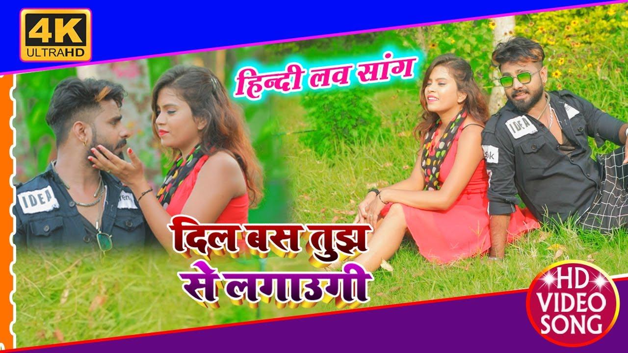 #हिन्दी-लव Video    दिल बस तुझसे लगाऊँगी    Dil Bas Tujhse Lagaungi    Manisha Nigam _#Hindi_Video