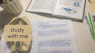 Study With Me 13   Учись Со Мной   Учеба   Подготовка к ЕГЭ   Мотивация Для Учебы   Продуктивность