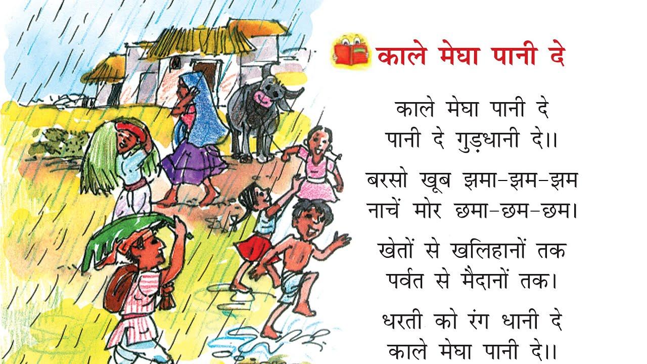 À¤• À¤² À¤® À¤˜ À¤ª À¤¨ À¤¦ Kale Megha Pani De Class 2 Hindi Chapter 6 Cbse Learner Bee Youtube