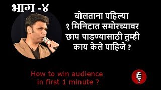 How to improve Communication skill? Win the audience in first 1 minute? (Video in Marathi) Part 4