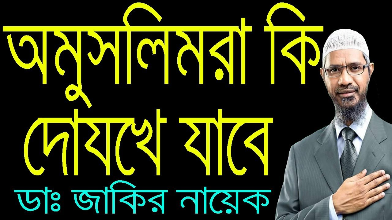 Dr Zakir Naik New Bangla । সব অমুসলিমরা কি দোযখে যাবে