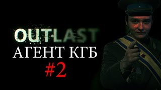 АГЕНТ КГБ  ๏̯͡๏  OutLast #2