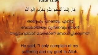 Surah Yusuf 12:86 Beautiful recitation malayalam translation