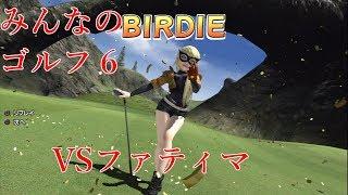 【ゆっくり実況】VSファティマ みんなのゴルフ6