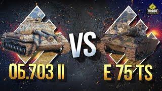 Об.703 II против E 75 TS - Какой Эксклюзивный Прем Круче?