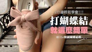 打蝴蝶結1分鐘教學-Ollie韓國蝴蝶結鞋