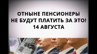 Отныне пенсионеры не будут платить за это! 14 августа