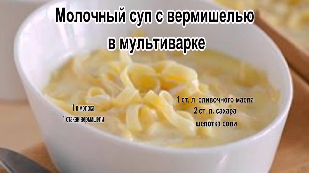 рецепты супов на каждый день в мультиварке