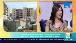 صباح الورد - هاني يونس المتحدث باسم وزارة الإسكان في حوار خاص حول شقق وأراضي وزارة الإسكان