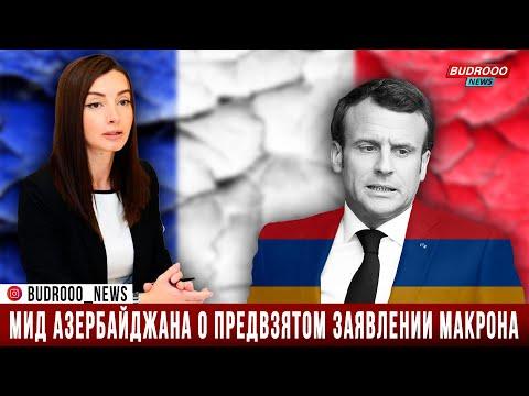 МИД Азербайджана о предвзятом заявлении Макрона. «Франция испытывает особые симпатии к Армении»