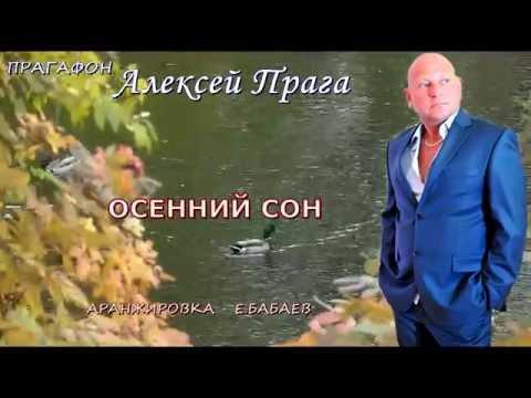 ПрагаФон  Алексей Прага -  Осенний сон