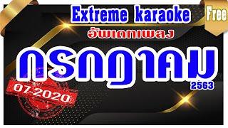 อัพเดทเพลง เดือน กรกฎาคม 2563 ฟรี  | Extreme Karaoke | สำหรับฝึกร้อง