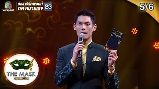 the-mask-วรรณคดีไทย-ep-04-18-เม-ย-62-5-6