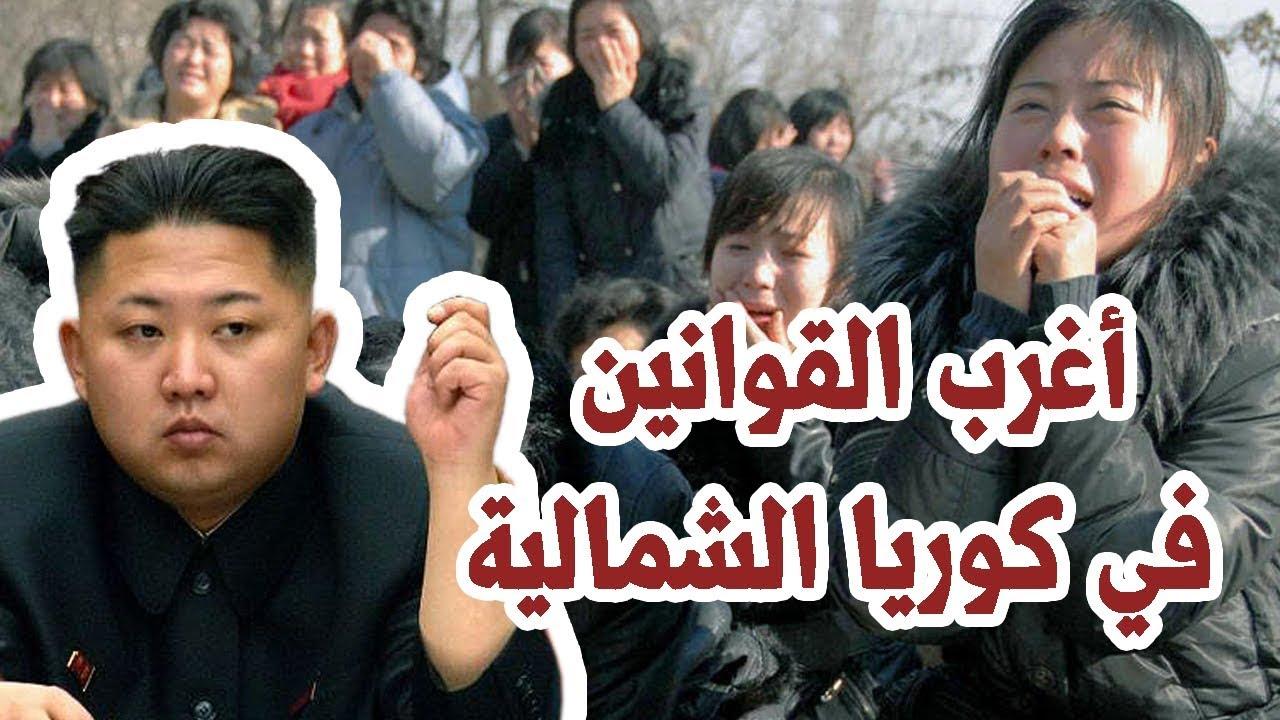 تعرف على القوانين الغريبة في كوريا الشمالية اكثر دولة منعزلة عن العالم Youtube