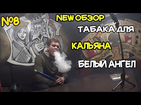 Новый Обзор на табак для кальяна Белый Ангел |  New Hookah Tobacco