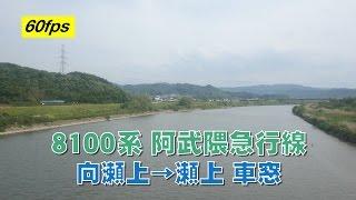 8100系 阿武隈急行線 向瀬上→瀬上 車窓